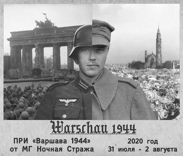 Варшава 1944