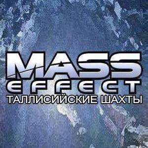 Mass Effect: Таллисийские шахты | Вне спектра