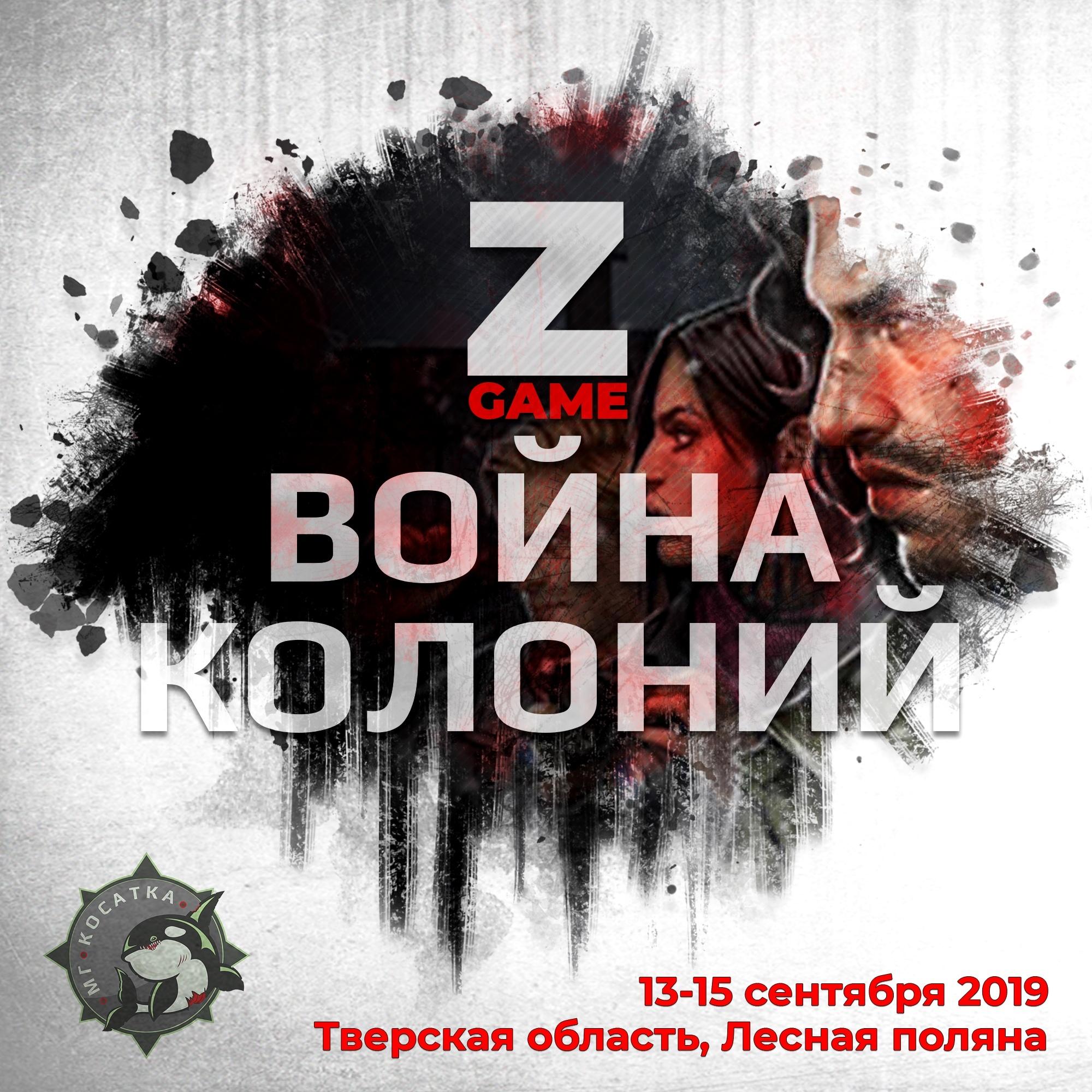 Z Game|Война Колоний