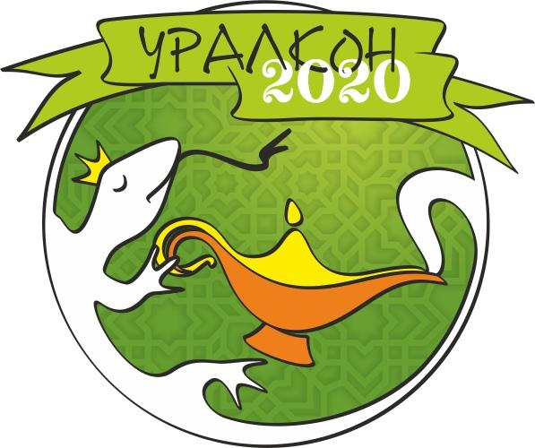 Уралкон - 2020