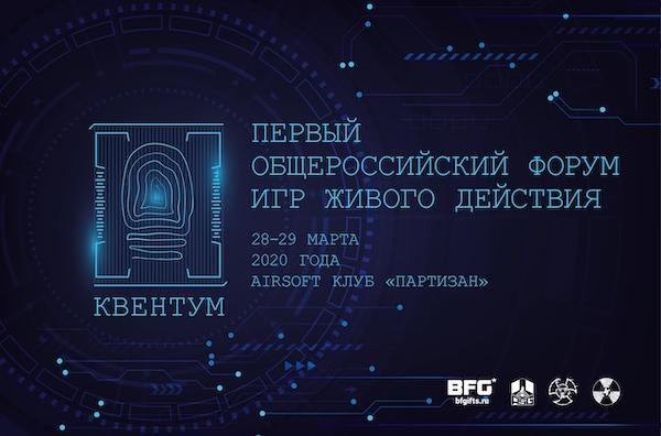 Первый общероссийский форум игр живого действия KVENTUM