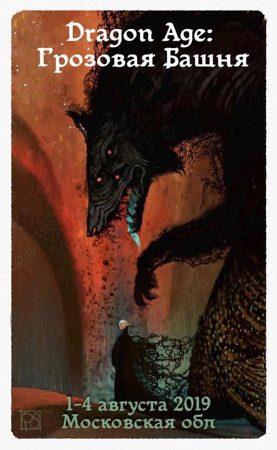 Dragon Age: Грозовая Башня