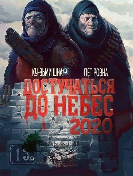 Достучаться до небес 2020