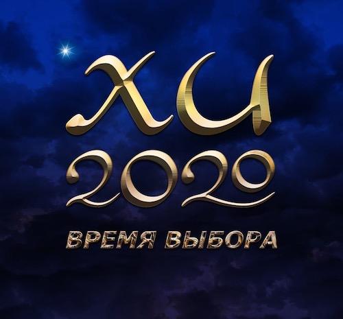 ХИ - 2020