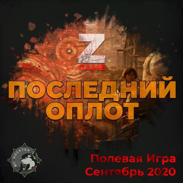 Z-Game l Последний оплот.