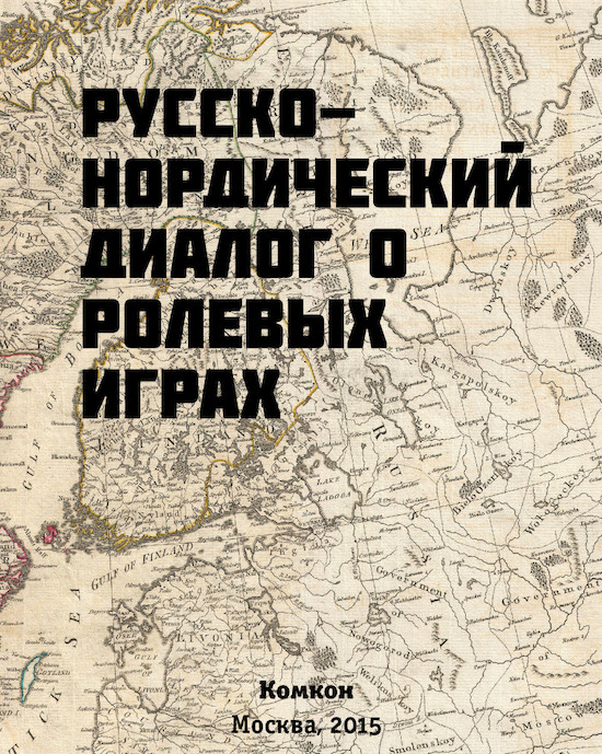 Русско-нордический диалог о ролевых играх