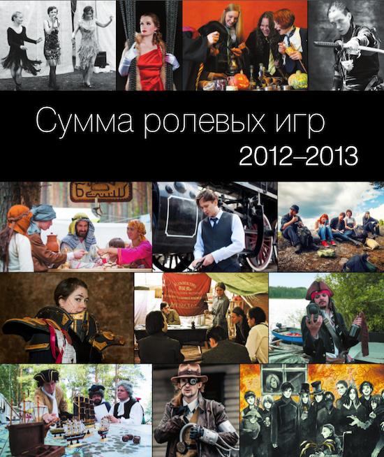Сумма ролевых игр. 2012‑2013