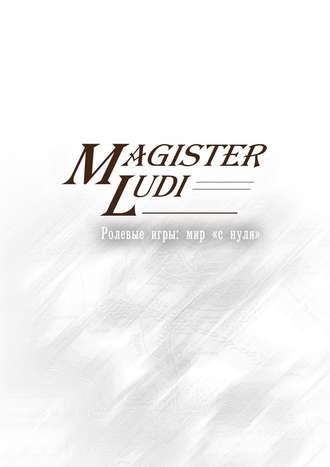 Magister Ludi. Ролевые игры: мир «с нуля»