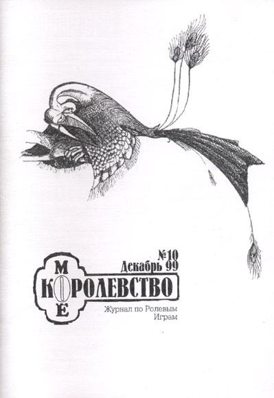 cover art: Мое Королевство #10